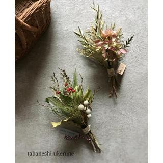 水無月や野ばらの実を添えた 秋冬に飾る 手のひらスワッグ ドライフラワー 2束(ドライフラワー)