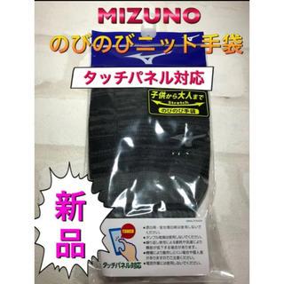 ミズノ(MIZUNO)のMIZUNO ミズノ ニット手袋 子供〜大人まで タッチパネル可(その他)