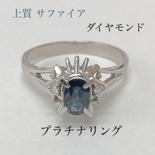 鑑定済み 上質 サファイア ダイヤモンド プラチナ リング 指輪 送料込み(リング(指輪))