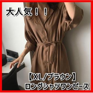 ❤  XL/ブラウン ロングシャツワンピース シャツワンピ きれいめ はおり(ロングワンピース/マキシワンピース)