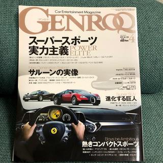 ゲンクロ 2010 No.290