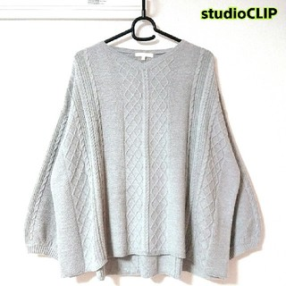 スタディオクリップ(STUDIO CLIP)のstudioCLIP ケーブル編みセーター(ニット/セーター)
