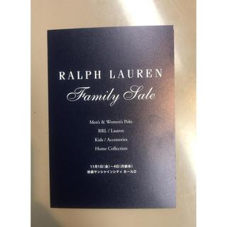 ラルフローレン(Ralph Lauren)のラルフローレンファミリーセール 11/1~4日池袋サンシャイン(ショッピング)