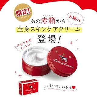 ギュウニュウセッケン(牛乳石鹸)のカウブランド 赤箱ビューティクリーム せっけんの香り(ボディクリーム)