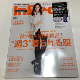 宝島社 - インレッド 2019年 10月号増刊 北川景子さん表紙