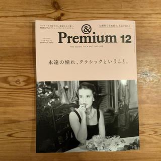 マガジンハウス(マガジンハウス)の& Premium (アンド プレミアム) 2019年 12月号   雑誌(ファッション)
