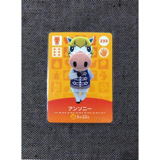 ニンテンドー3DS(ニンテンドー3DS)の美品 どうぶつの森 amiibo カード 233 アンソニー アミーボ a27(その他)