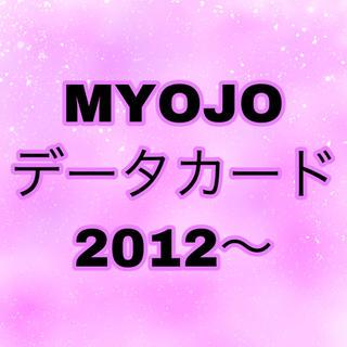 ジャニーズ(Johnny's)のMyojo デタカ(アイドルグッズ)