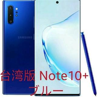Galaxy - Galaxy note10+ Plus SIMフリー Blue ほぼ新品