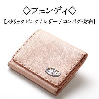 FENDI - フェンディ◇ メタリック ピンク / レザー / コンパクト財布