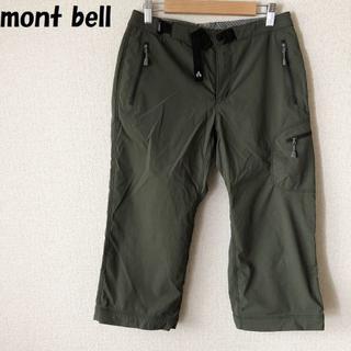 モンベル(mont bell)の【人気】mont bell/モンベル コンバーチブル3/4パンツ S レディース(その他)