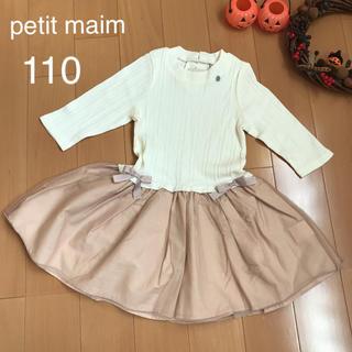 プティマイン(petit main)の新品未使用 petit maim ワンピース 110cm(ワンピース)