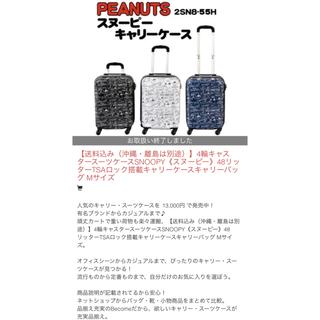 キャリーケース スーツケース キャピーバッグ 新品未使用 スヌーピー