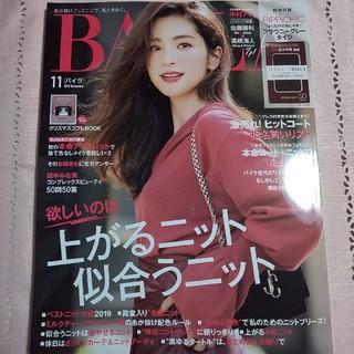 シュウエイシャ(集英社)のBAILA (バイラ) 2019年 11月号 (ファッション)