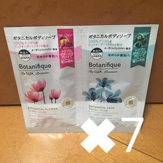 ラックス(LUX)のラックス ボタニカルボディソープ14袋  ・ボタニカルリーフ✕7袋  ・(ボディソープ / 石鹸)