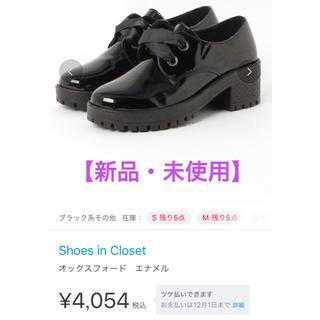 【新品・未使用】マニッシュエナメルシューズ(ローファー/革靴)