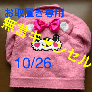 EARTHMAGIC - ゆいゆいママ様お取置き 10/26