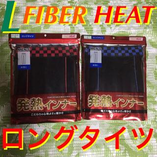 しまむら - L☆黒赤➕黒青☆FIBER HEAT/発熱インナー☆吸湿発熱ロングタイツ