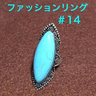 レディース ファッションリング #14(リング(指輪))