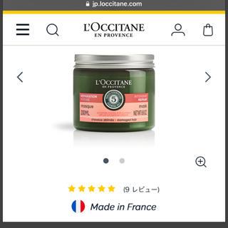 ロクシタン(L'OCCITANE)のロクシタンリペアリングマスク(ヘアパック/ヘアマスク)