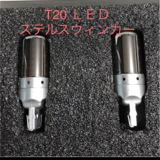 T20 LEDウィンカー ステルスバルブ 2個セット
