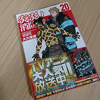講談社 - 炎炎ノ消防隊(20)
