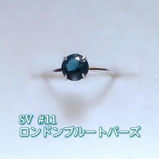 SV925 ロンドンブルートパーズ リング #11(リング(指輪))