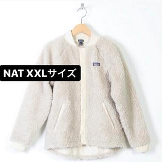 パタゴニア(patagonia)のXXL パタゴニア ボマージャケット レトロX フリース ジャケット NAT(ブルゾン)
