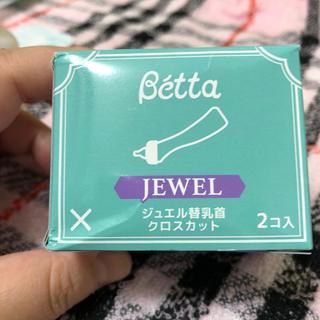ベッタ(VETTA)のドクターベッタ 哺乳瓶 ジュエル 替乳首 クロスカット 2個入り(哺乳ビン用乳首)