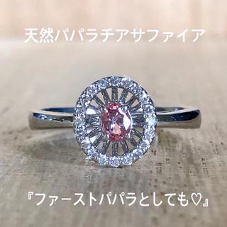 天然 パパラチアサファイア ダイヤ リング 『ファーストパパラとしても♡』(リング(指輪))