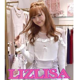 リズリサ(LIZ LISA)の252 フリル ピタトップス ホワイト LIZ LISA 新品未使用 訳あり(カットソー(長袖/七分))