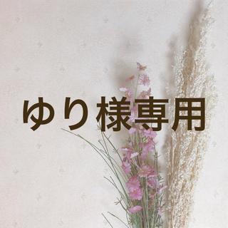 ゆり様専用ページ(リング)