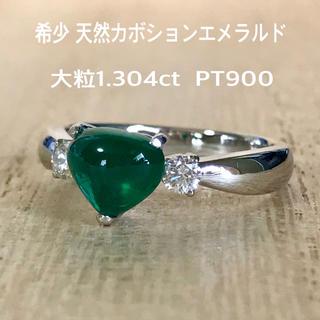 天然 カボション エメラルド ダイヤ リング 大粒1.304ct PT900