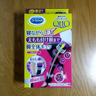 MediQttO - 【新品Mサイズ】寝ながらメディキュット フルレッグ ブラック 超高圧力EX