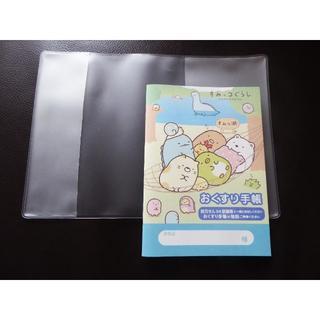 サンリオ(サンリオ)のお薬手帳と保護カバー セット すみっコぐらし とかげ母さん(母子手帳ケース)