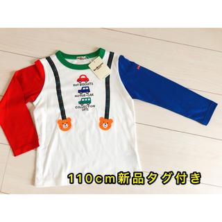 ホットビスケッツ(HOT BISCUITS)のミキハウス ホットビスケッツ 長袖Tシャツ110新品タグ付き(Tシャツ/カットソー)