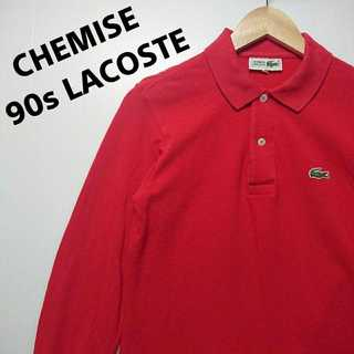 ラコステ(LACOSTE)の566 90年代製 シュミーズ ラコステ 長袖ポロシャツ 文字ワニ(ポロシャツ)