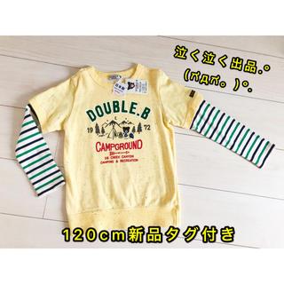 ダブルビー(DOUBLE.B)のミキハウス ダブルB 重ね着風 長袖Tシャツ120cm 新品(Tシャツ/カットソー)