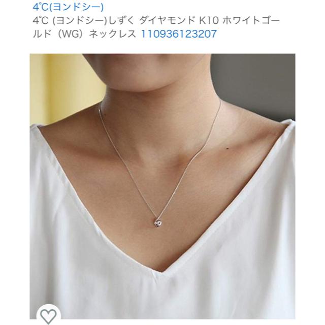 4℃(ヨンドシー)の4℃ ネックレス※専用※ レディースのアクセサリー(ネックレス)の商品写真