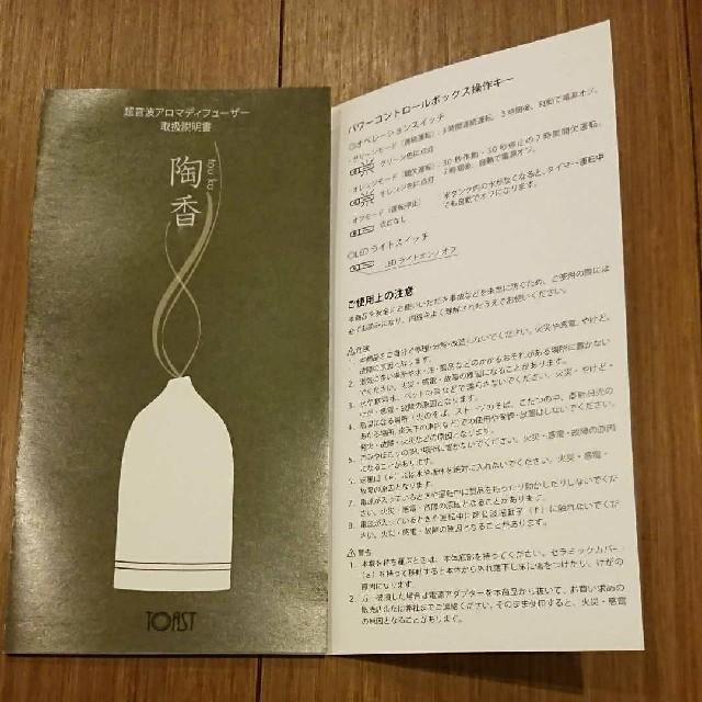 生活の木(セイカツノキ)のアロマディフューザー コスメ/美容のリラクゼーション(アロマディフューザー)の商品写真