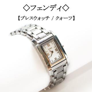 フェンディ(FENDI)の【ブレス ウォッチ】◇フェンディ◇ シルバーカラー / FF / ブレスレット(腕時計)