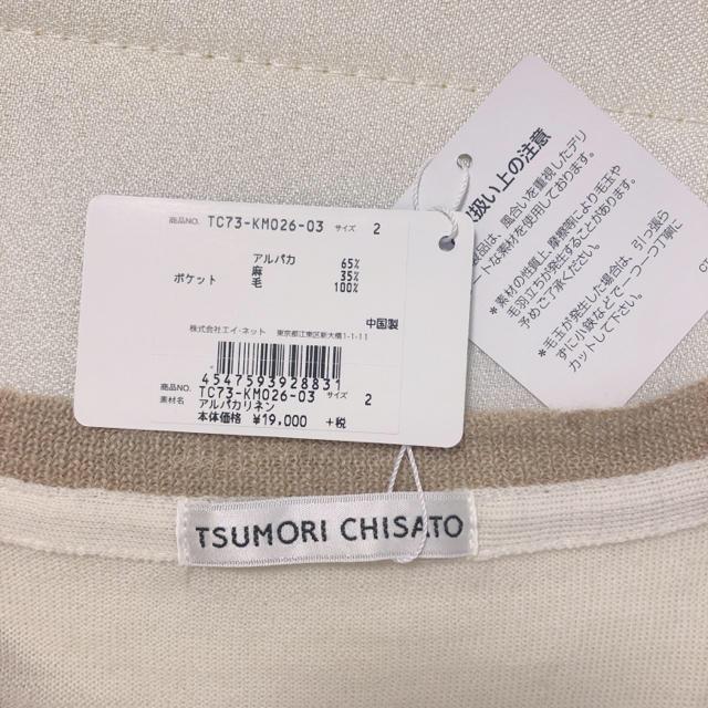 TSUMORI CHISATO(ツモリチサト)のsmile様* TSUMORI  CHISATO * アルパカニット レディースのトップス(ニット/セーター)の商品写真