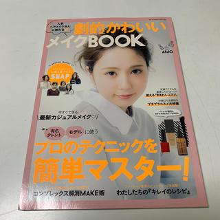 人気ヘアメイクさんに教わる・劇的かわいいメイクBOOK(ファッション/美容)