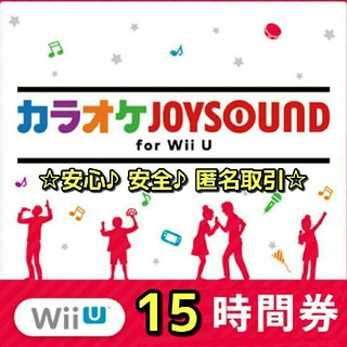 Wii U - Nintendo×JOYSOUND Wii カラオケ U 15時間 利用券