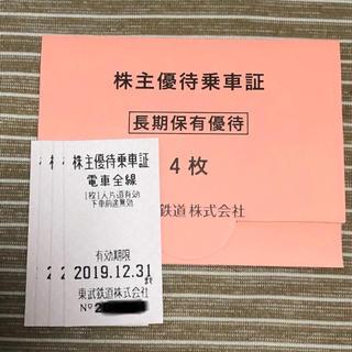 東武鉄道 株主優待乗車証 4枚(鉄道乗車券)