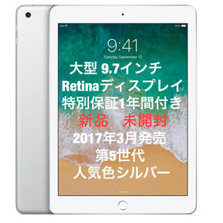 iPad - ✨ 新品 未開封✨ iPad Wi-Fiモデル 32GB  シルバー✨送料込✨