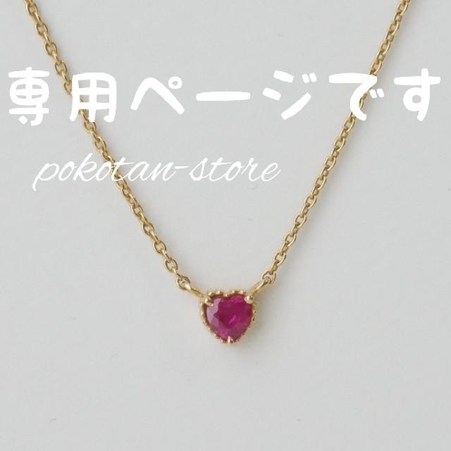 Vendome Aoyama(ヴァンドームアオヤマ)のまろ様専用 レディースのアクセサリー(ネックレス)の商品写真