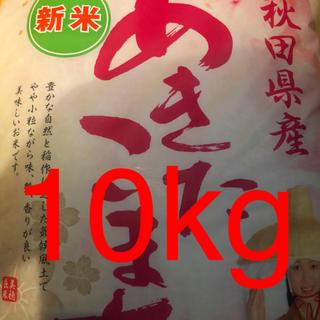 米 10kg 新米 01年産 秋田県産 あきたこまち 精米年月日19.10.9(米/穀物)