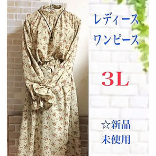 【3Lサイズ】レディースワンピース☆ベージュ小花柄☆新品未使用(ひざ丈ワンピース)