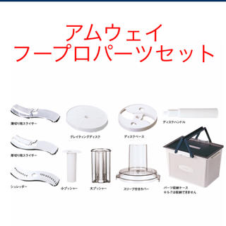 Amway - 新品 アムウェイ フープロパーツセット 箱入り 10アイテム